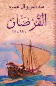 Corsair Baglah book jacket
