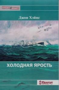 Frozen Fury, Russian version