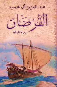'The Corsair' Baglah dhow painting used as a book cover